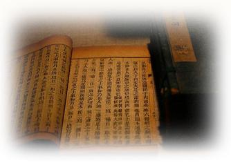 中医中药文化