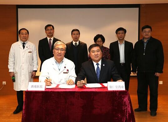 我公司与中国中医科学院临床药理所签订战略合作协议